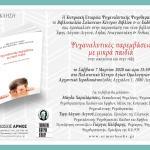 Παρουσίαση του νέου βιβλίου των Έφης Λάγιου-Λιγνού, Λήδας Αναγνωστάκη & Άνθιας Ναυρίδη- «Οι ψυχαναλυτικές παρεμβάσεις με μικρά παιδιά»